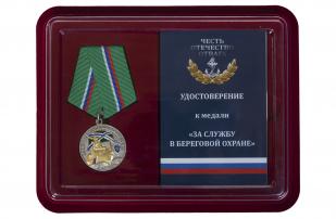 Медаль ПС ФСБ За службу в береговой охране