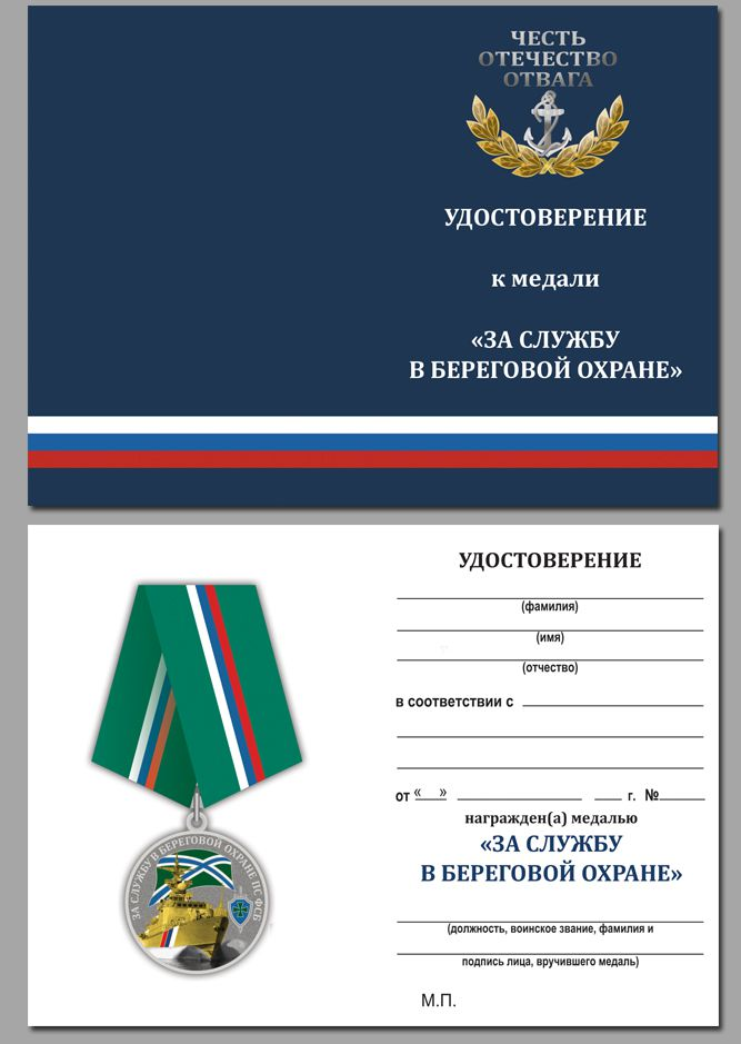 Медаль ПС ФСБ За службу в береговой охране - удостоверение