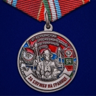 """Медаль ПВ """"За службу на границе"""" (47 Керкинский ПогО)"""