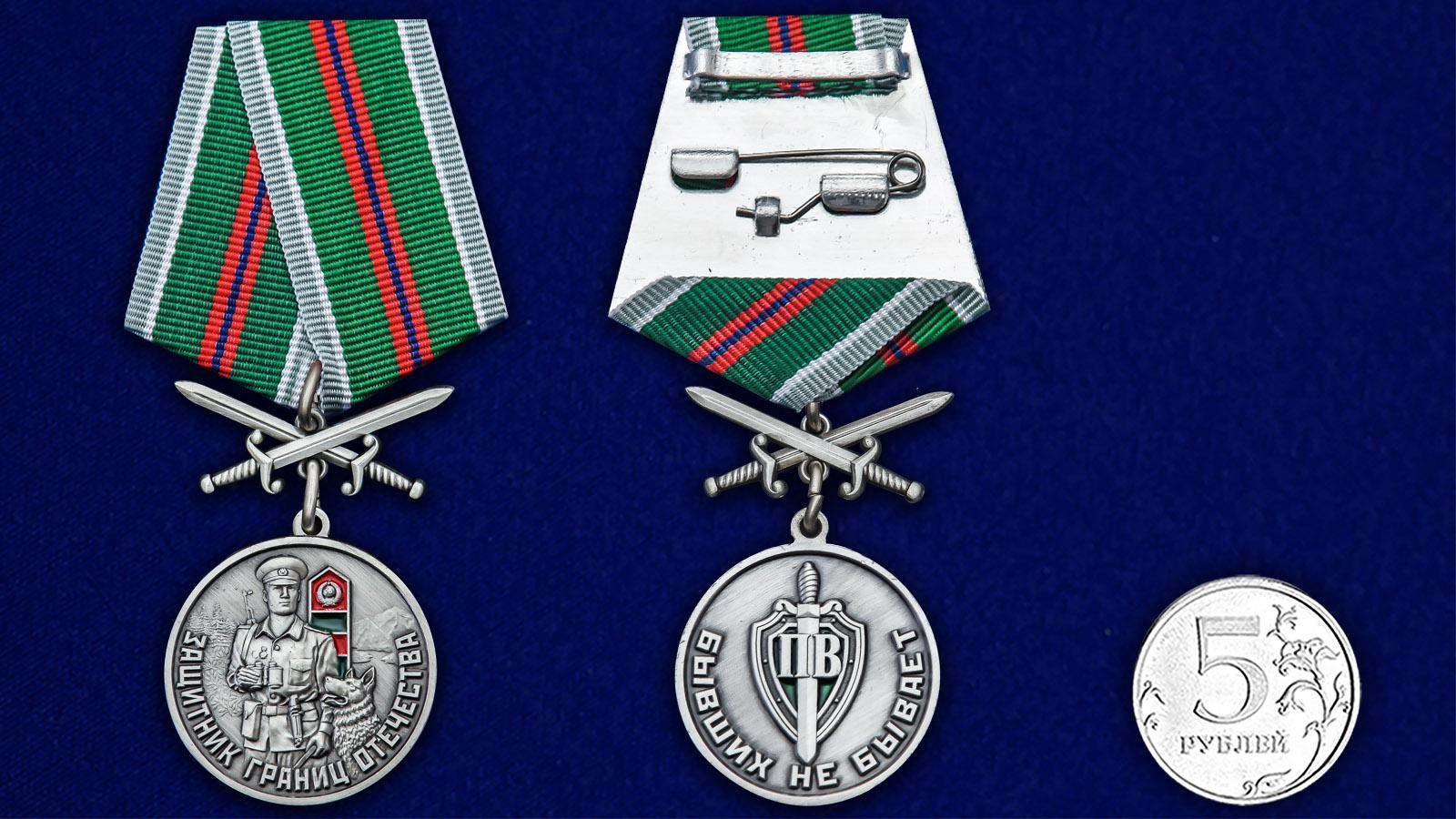 """Медаль ПВ """"Защитник границ Отечества"""" - сравнительный размер"""