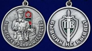 """Медаль ПВ """"Защитник границ Отечества"""" - аверс и реверс"""