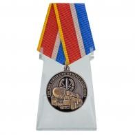 Медаль Ракетные войска стратегического назначения на подставке