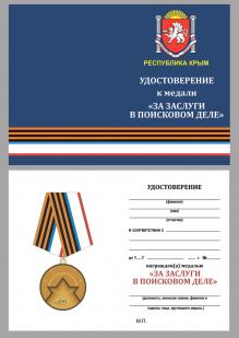 """Медаль Республики Крым """"За заслуги в поисковом деле"""" - удостоверение"""