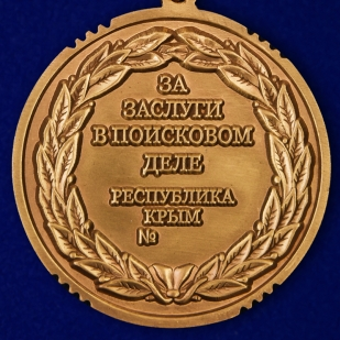 """Медаль Республики Крым """"За заслуги в поисковом деле"""""""