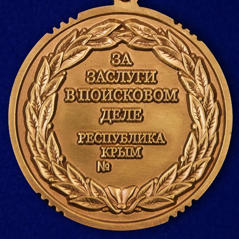 """Медаль Республики Крым """"За заслуги в поисковом деле"""" в футляре по лучшей цене"""