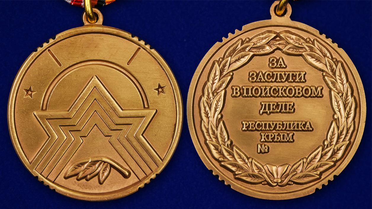 """Медаль Республики Крым """"За заслуги в поисковом деле"""" - аверс и реверс"""