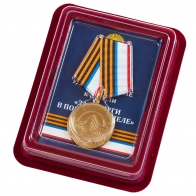 """Медаль Республики Крым """"За заслуги в поисковом деле"""" в футляре"""
