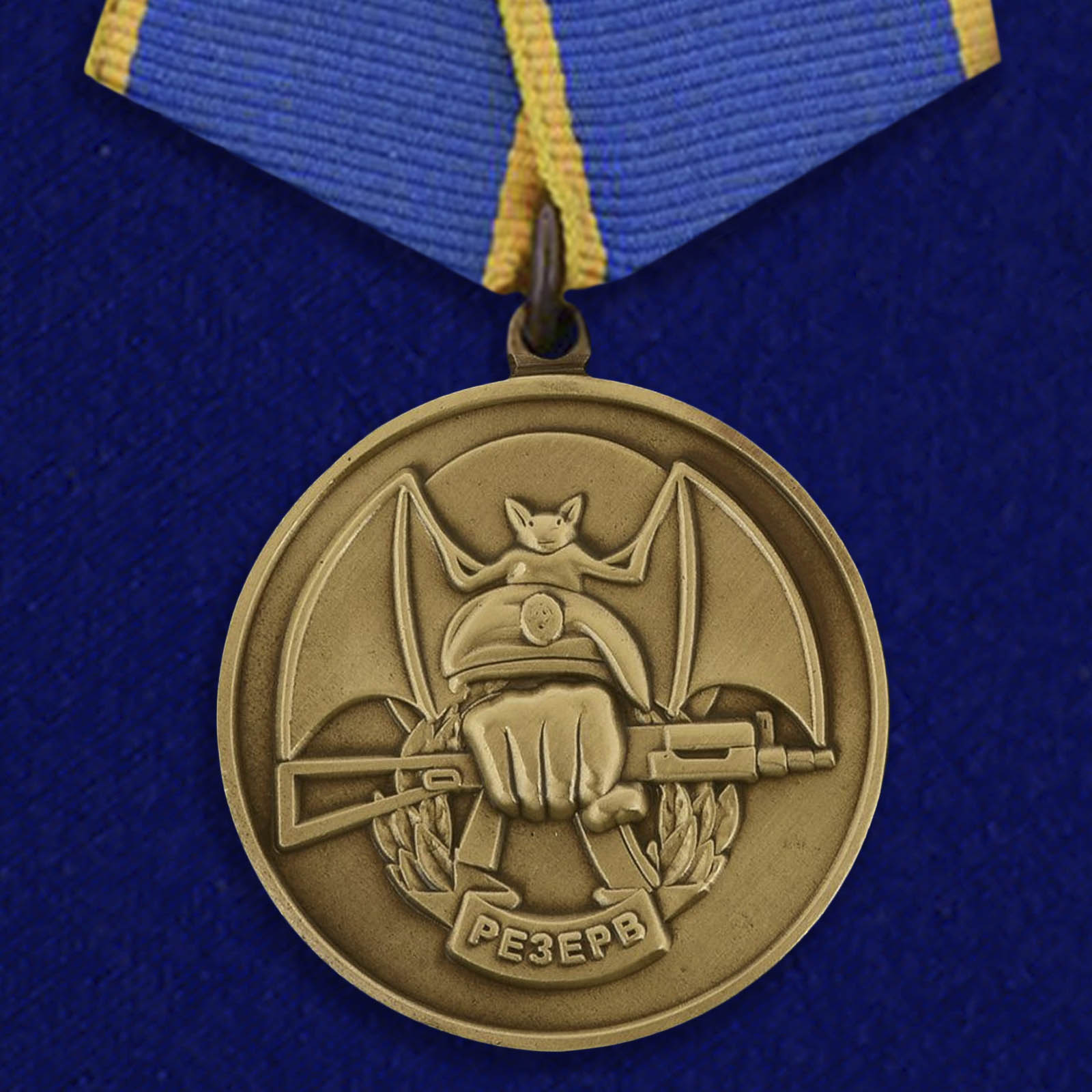Медаль «Резерв» Ассоциация ветеранов спецназа