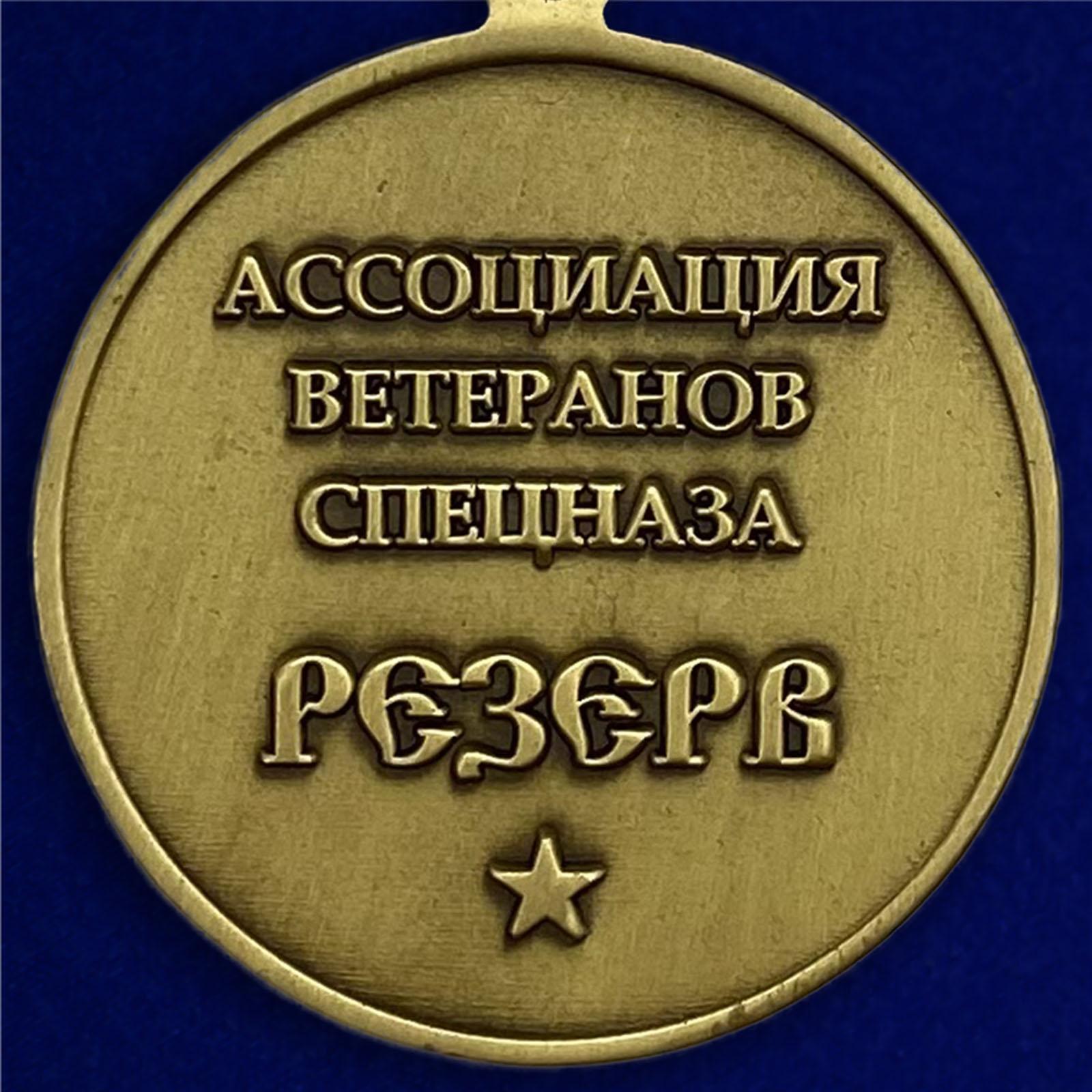 Медаль «Резерв» Ассоциация ветеранов спецназа - обратная сторона
