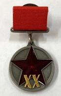 Медаль РККА (к 20-летию) (Муляж)