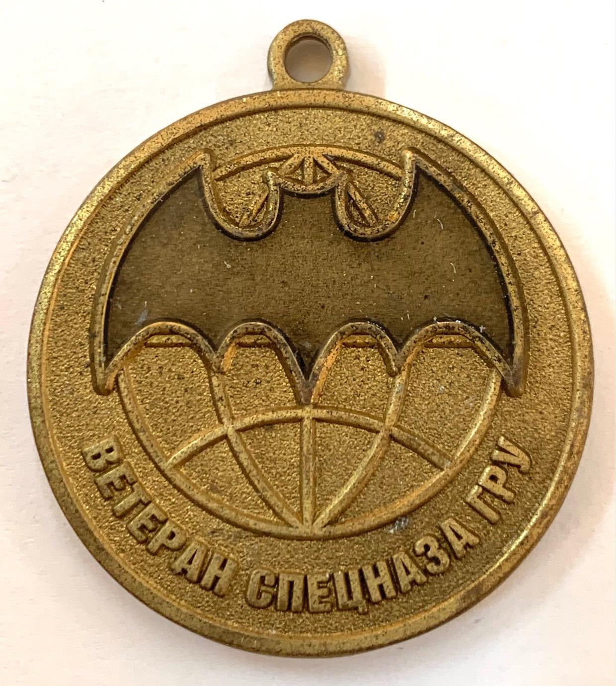 """Медаль """"Родина, Долг, Честь"""" (Ветеран Спецназа ГРУ)"""