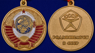 Медаль Родившемуся в СССР - аверс и реверс