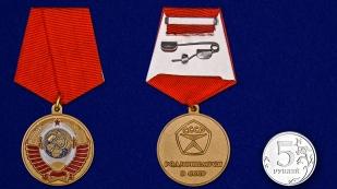 Заказать медаль Родившемуся в СССР