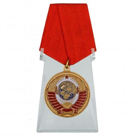 Медаль Родившемуся в СССР на подставке