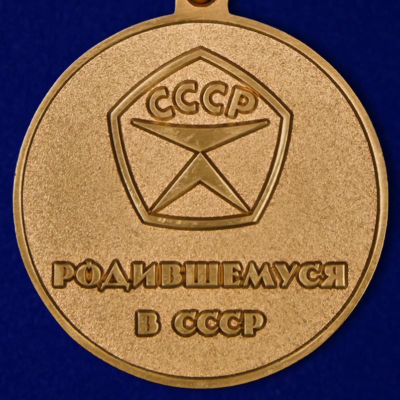 """Медаль """"Родившемуся в СССР"""" в бордовом футляре по лучшей цене"""