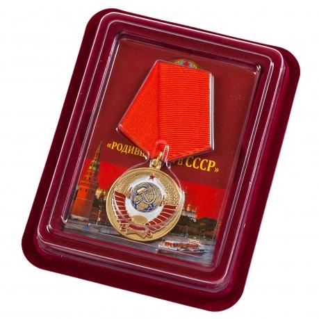 """Медаль """"Родившемуся в СССР"""" в бордовом футляре"""