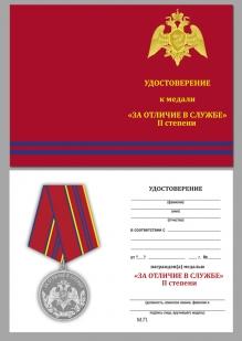 Медаль Росгвардии За отличие в службе 2 степени - удостоверение