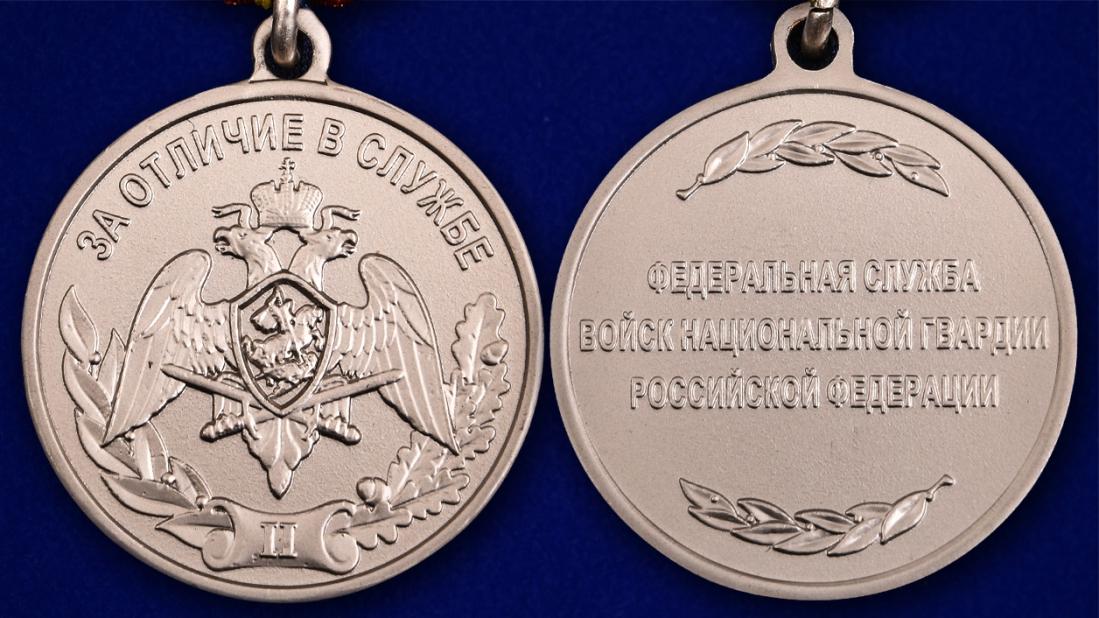 Медаль Росгвардии За отличие в службе 2 степени - аверс и реверс