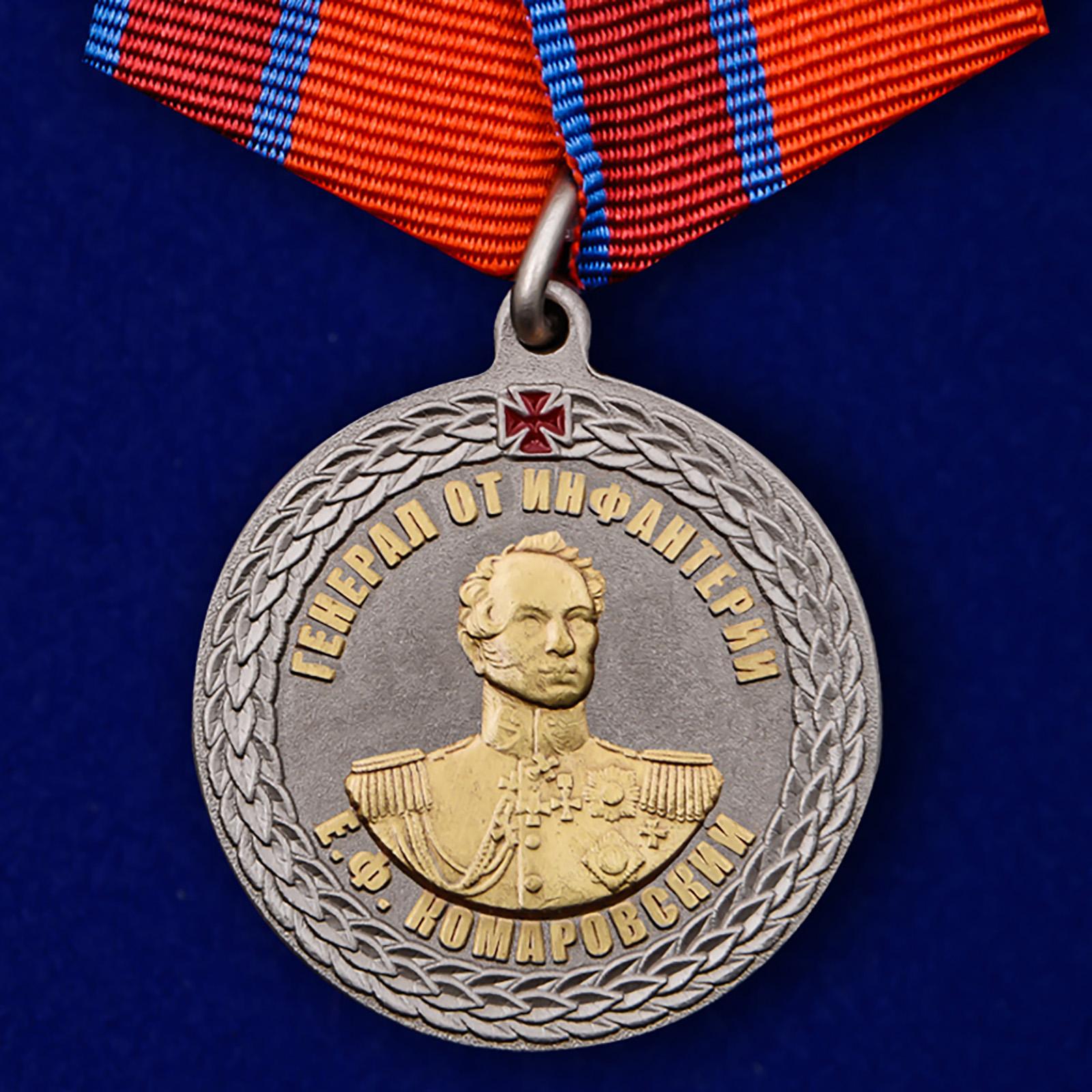 """Медаль Росгвардии """"Генерал от инфантерии Е.Ф. Комаровский"""""""