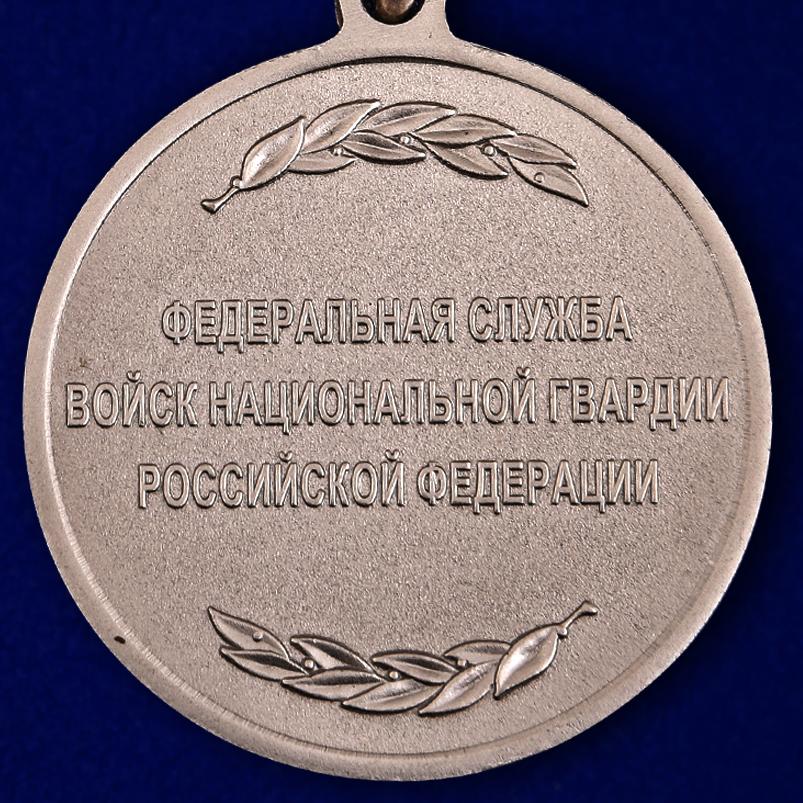 """Медаль Росгвардии """"Ветеран службы"""" в футляре по выгодной цене"""