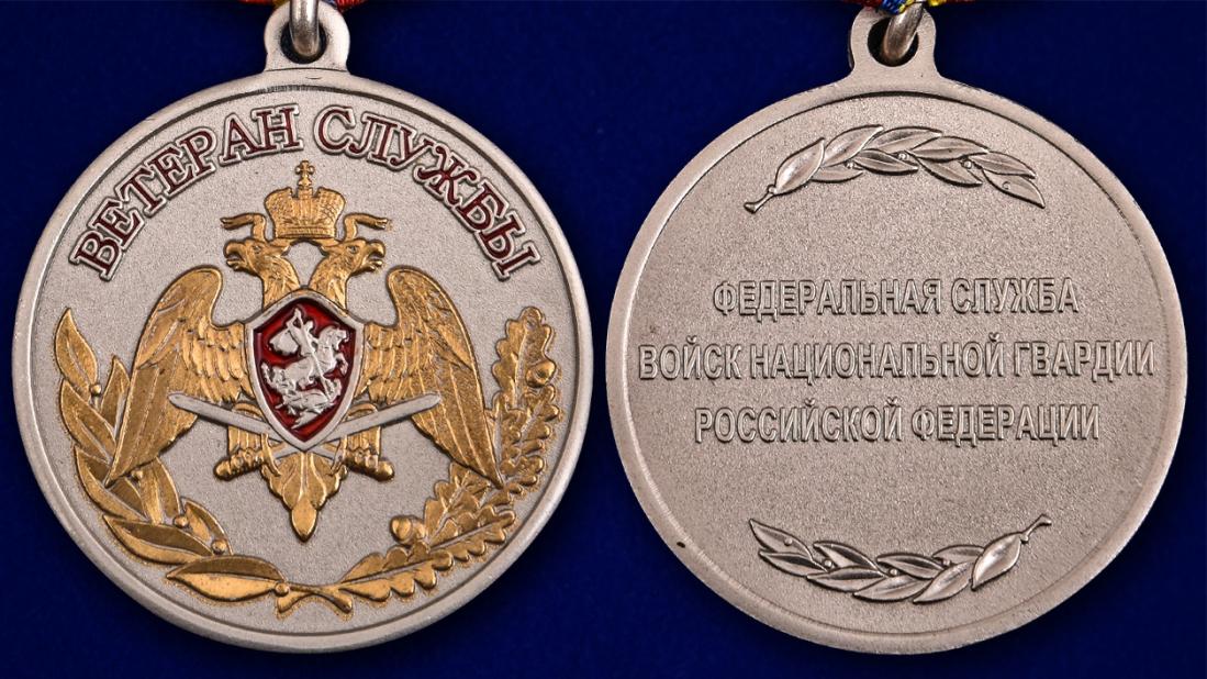 """Медаль Росгвардии """"Ветеран службы"""" - аверс и реверс"""
