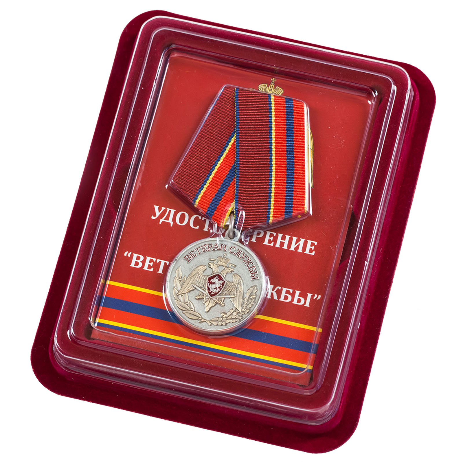 """Медаль Росгвардии """"Ветеран службы"""" в футляре"""