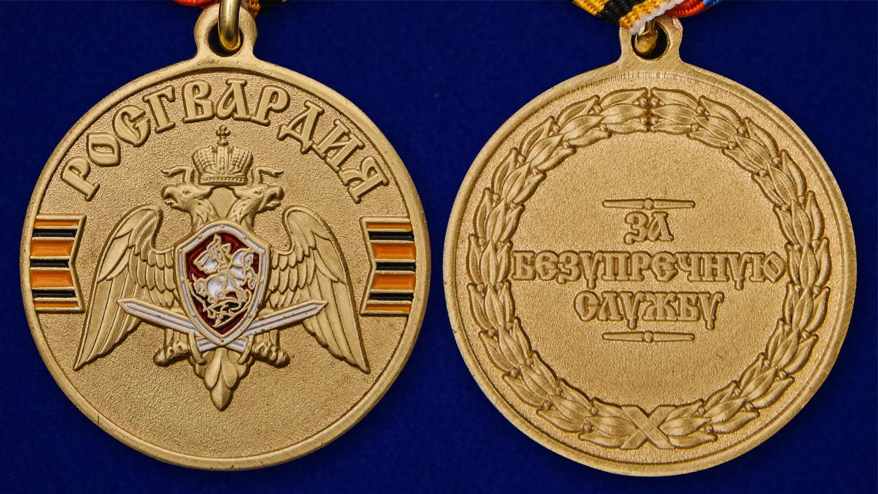 """Медаль Росгвардии """"За безупречную службу"""" - аверс и реверс"""