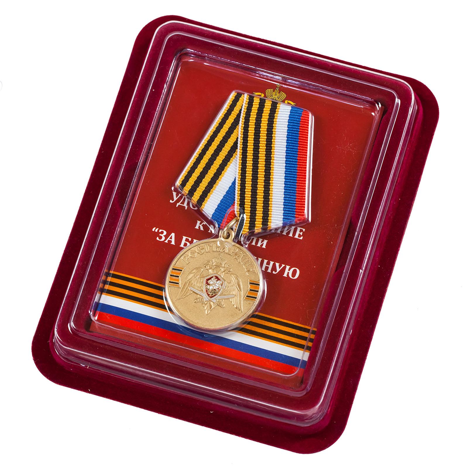 """Медаль Росгвардии """"За безупречную службу"""" в футляре"""