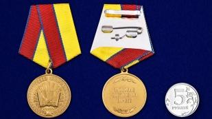 """Заказать медаль Росгвардии """"За особые достижения в учебе"""" в наградном футляре"""