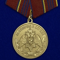"""Медаль Росгвардии """"За отличие в службе"""" 3 степени"""