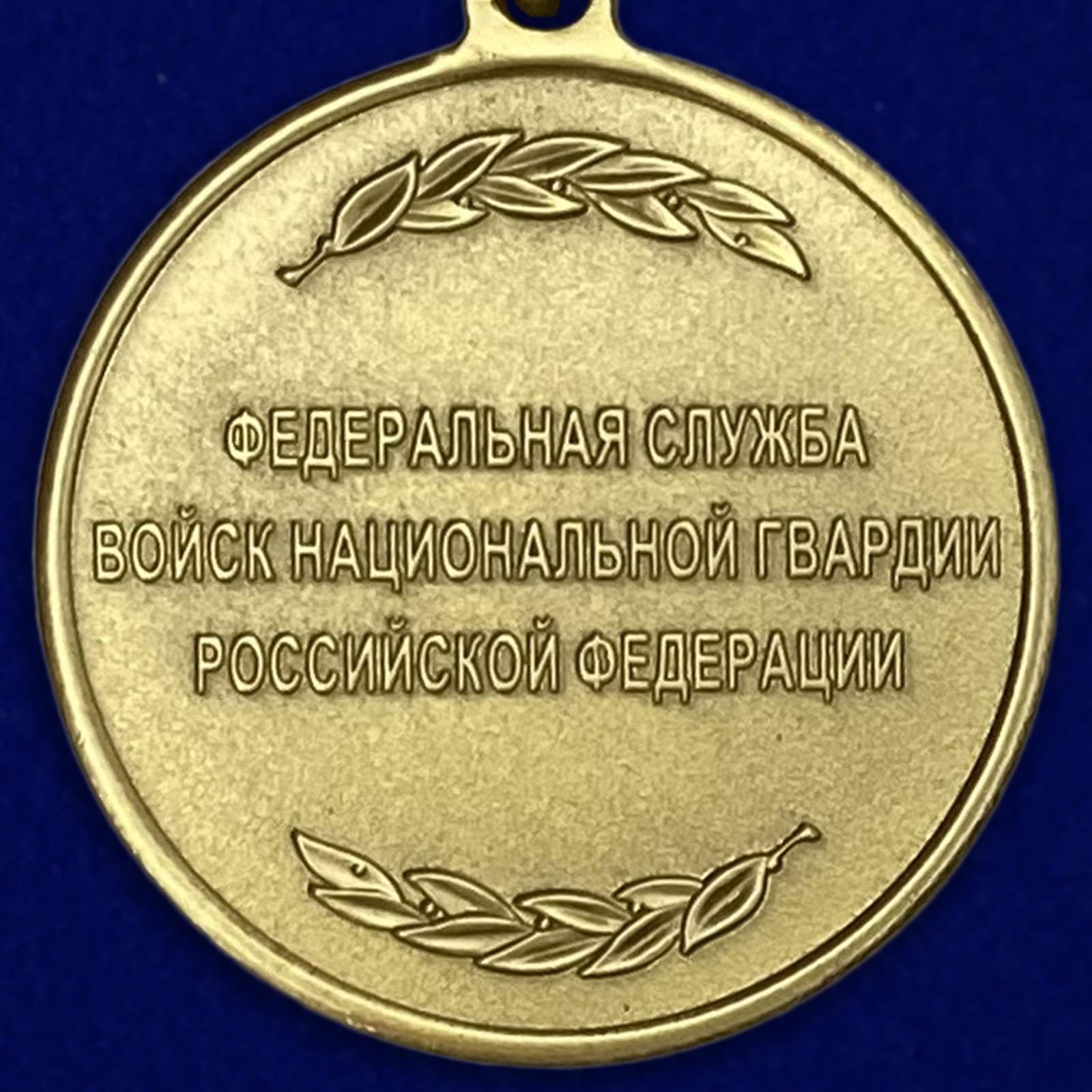 """Купить медаль Росгвардии """"За отличие в службе"""" 3 степени"""