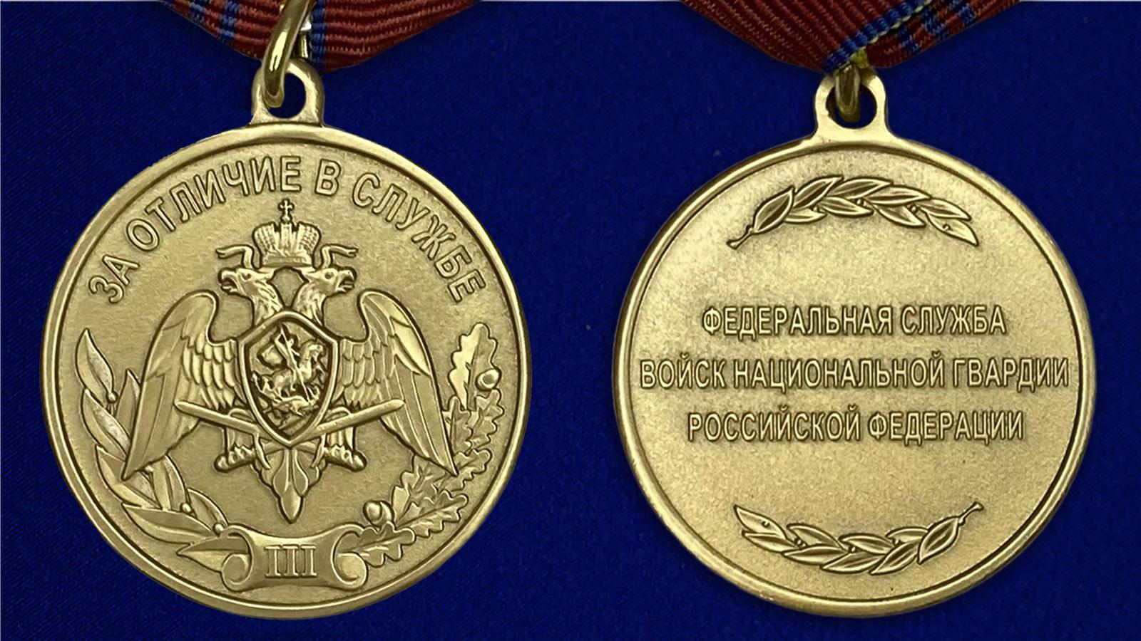 """Медаль Росгвардии """"За отличие в службе"""" 3 степени - аверс и реверс"""