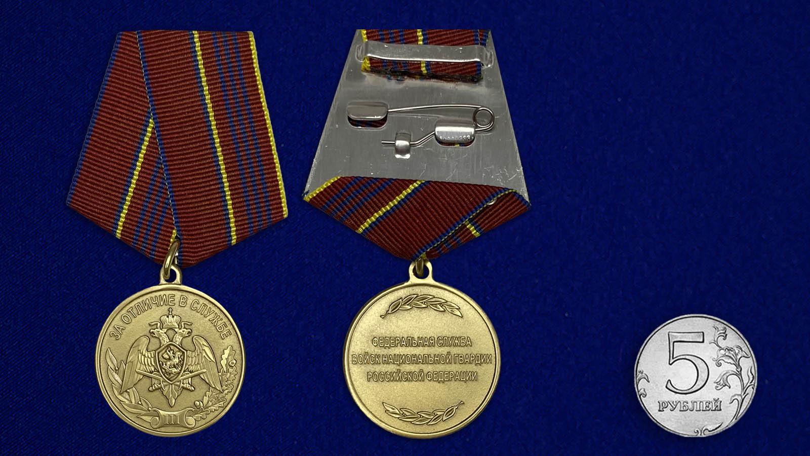 """Медаль Росгвардии """"За отличие в службе"""" 3 степени отменного качества"""