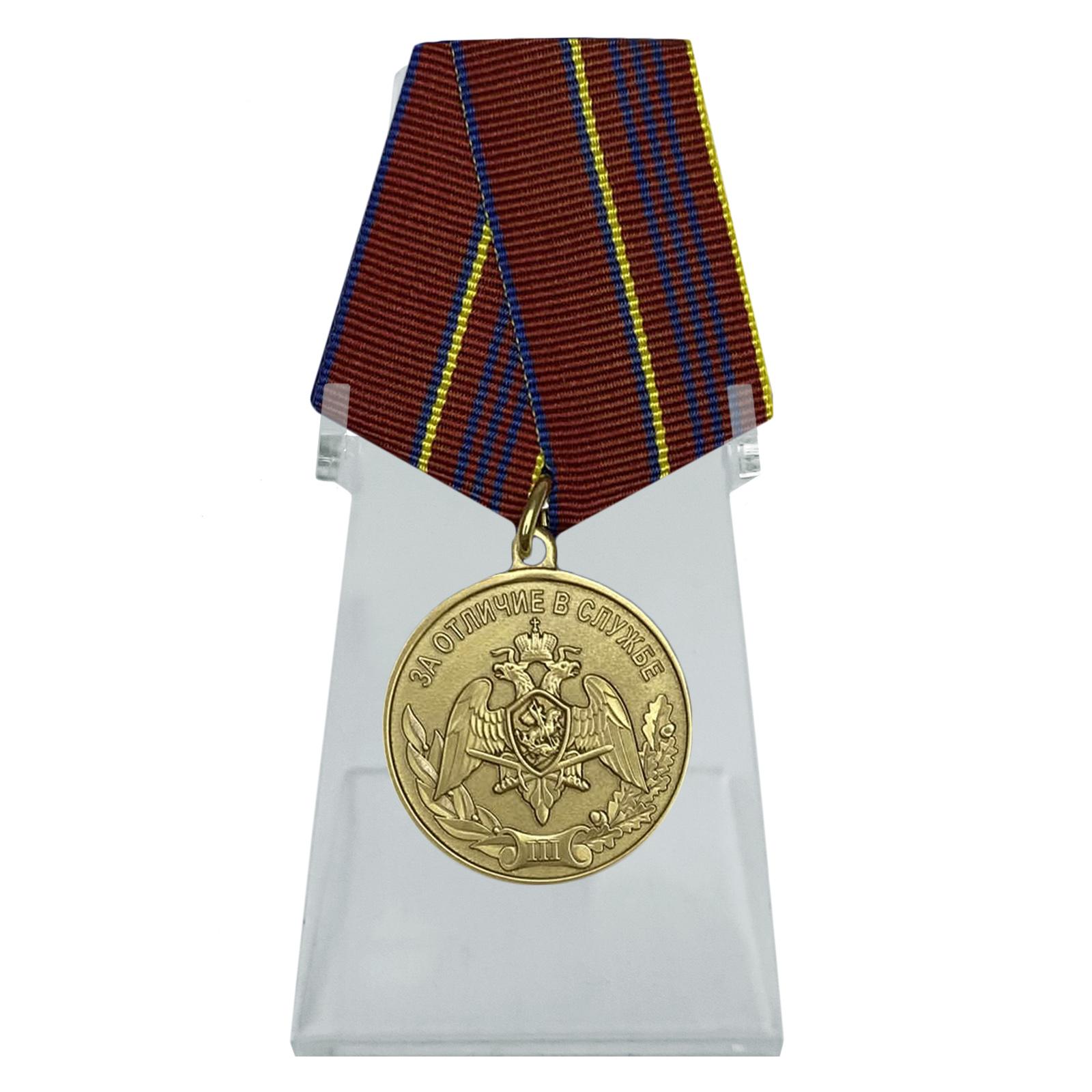 Медаль Росгвардии За отличие в службе 3 степени на подставке