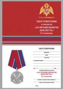 Медаль Росгвардии За проявленную доблесть 2 степени - удостоверение