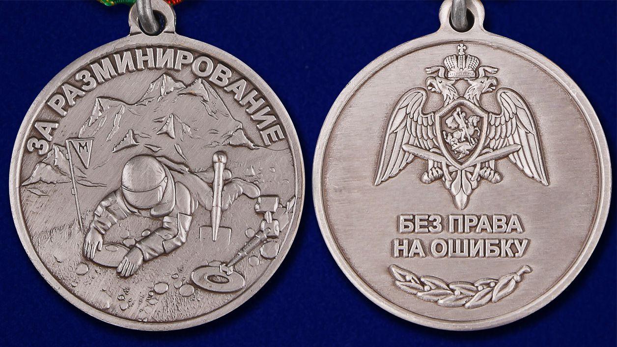 """Медаль Росгвардии """"За разминирование"""""""
