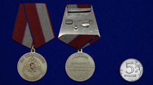Медаль Росгвардии За спасение - сравнительный размер