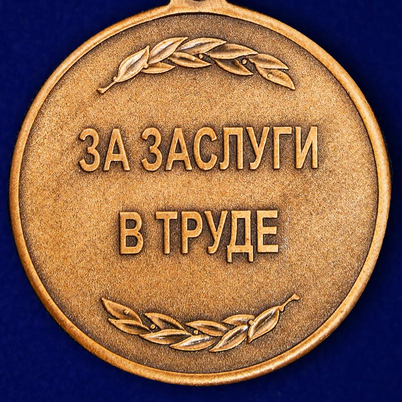 """Медаль Росгвардии """"За заслуги в труде"""" в бордовом футляре по выгодной цене"""