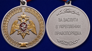 """Медаль Росгвардии """"За заслуги в укреплении правопорядка"""" - аверс и реверс"""