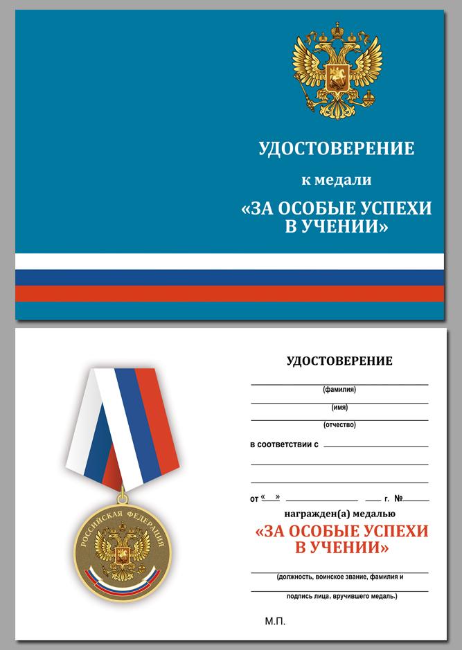 """Медаль России """"За успехи в учении"""""""