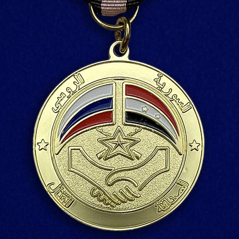 """Медаль """"Российско-Сирийская дружба"""" в футляре из бархатистого флока - купить по выгодной цене"""