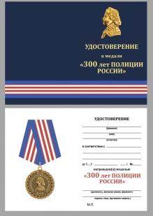 """Медаль """"Российской полиции - 300 лет"""" с удостоверением"""