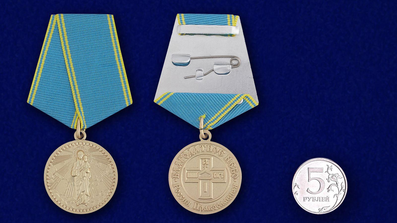 """Медаль Россия православная """"Благодатное небо"""" - сравниетльный вид"""