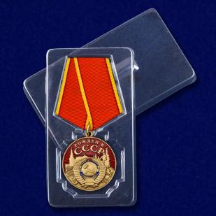 """Медаль """"Рожден в СССР"""" с доставкой"""