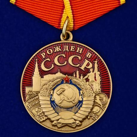 """Медаль """"Рожден в СССР"""""""