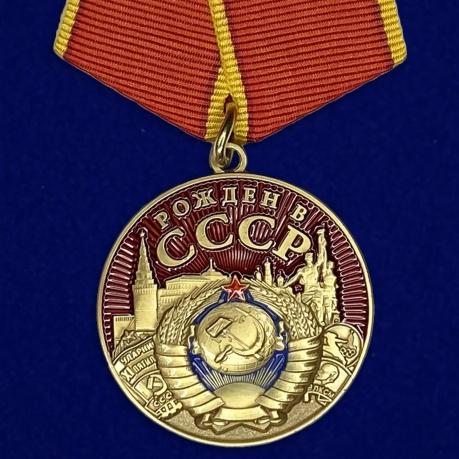 Медаль Рожден в СССР