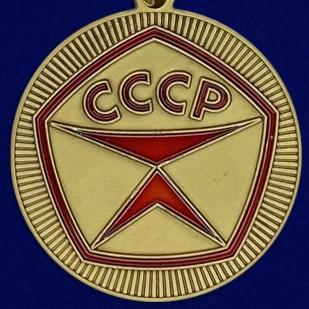 """Медаль """"Рожден в СССР"""" высокого качества"""