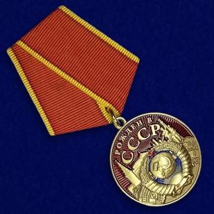 """Медаль """"Рожден в СССР"""" по выгодной цене"""