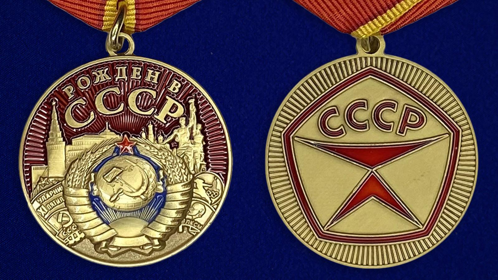 """Медаль """"Рожден в СССР"""" - аверс и реверс"""