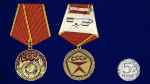 """Медаль """"Рожден в СССР"""" - размер сравнительный"""